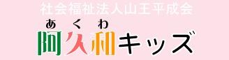 阿久和キッズ 横浜市瀬谷区