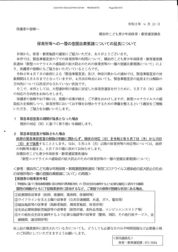 緊急 宣言 市 事態 保育園 横浜